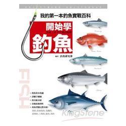 開始學釣魚:我的第一本釣魚實戰百科