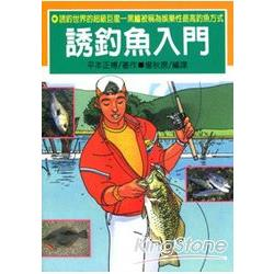 誘釣魚入門