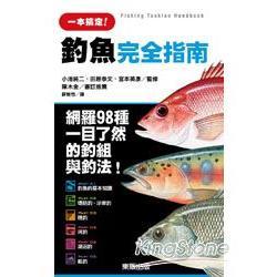釣魚完全指南:網羅98種一目了然的釣組與釣法!