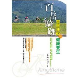 百岳騎跡:單車運動與健康養生