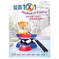 扯鈴101 Handbook of Diabolo
