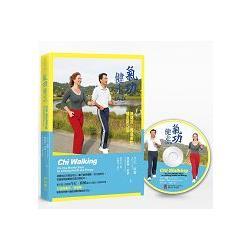 氣功健走 DVD(盒裝內附16頁簡介)
