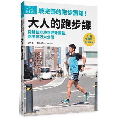 大人的跑步課 :  從挑鞋方法到姿勢調整, 跑步技巧大公開 /
