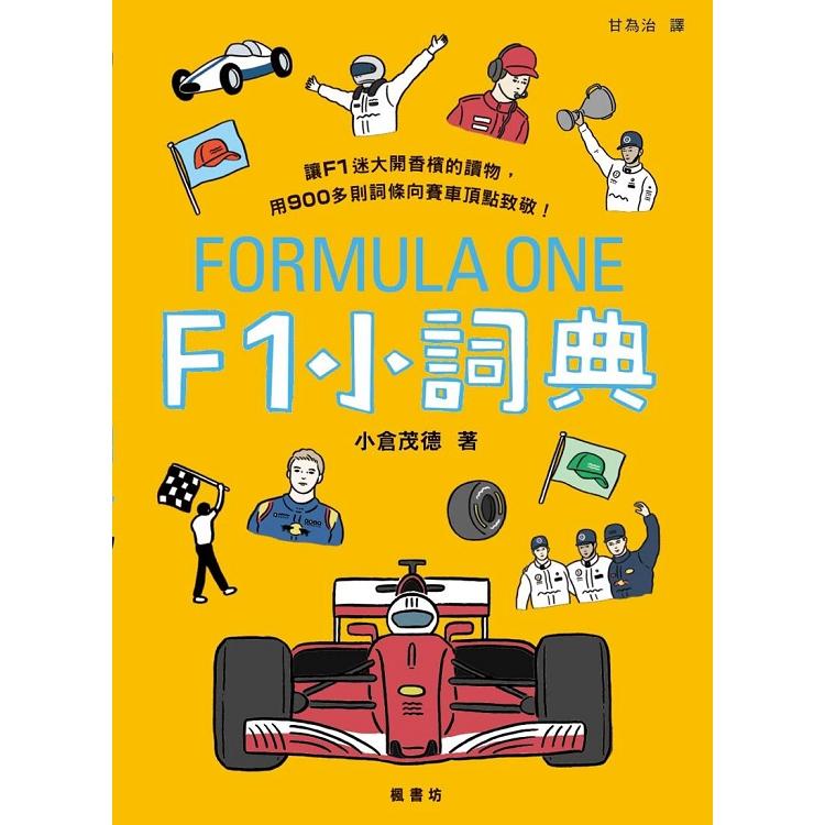 F1小詞典 萬用豆知識4
