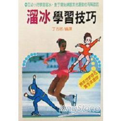 溜冰學習技巧