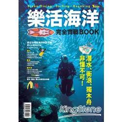樂活海洋完全實戰BOOK:潛水、衝浪、獨木舟非懂不可!