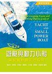 遊艇與動力小船駕駛實務暨考照指南(第二版)