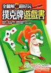 全圖解 超好玩撲克牌遊戲書