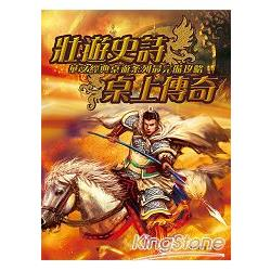 壯遊史詩‧桌上傳奇:華文經典桌遊系列最完備攻略