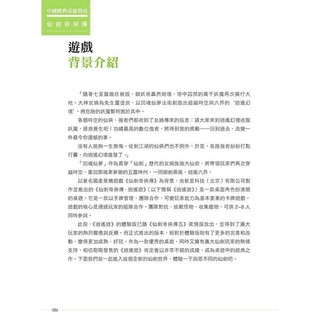 桌遊癮(暢銷版):10款經典暢銷桌遊上手指南×必勝攻略