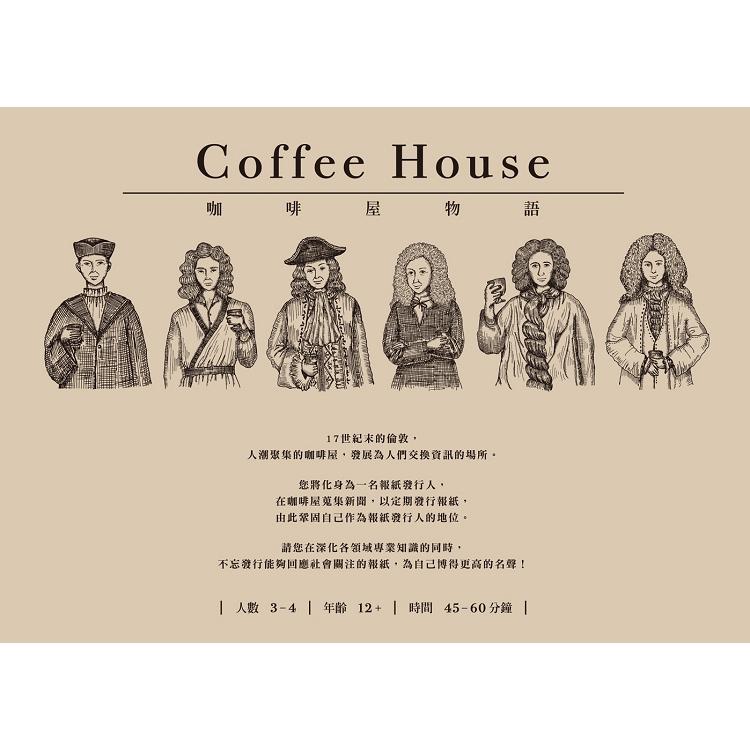 咖啡屋物語