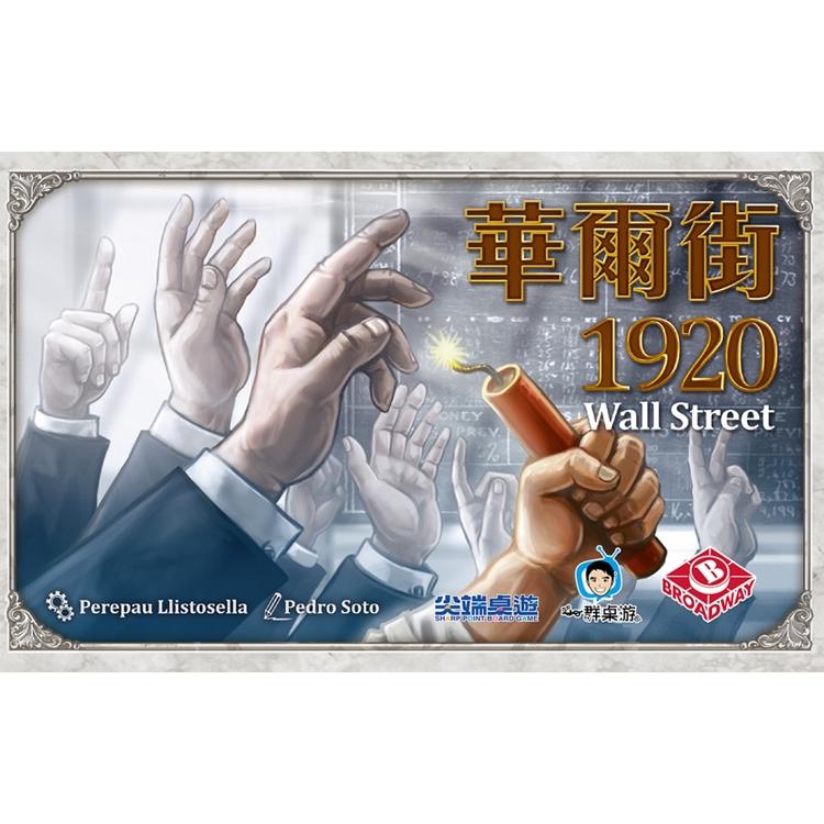華爾街1920