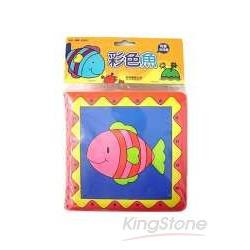 有聲洗澡書-彩色魚