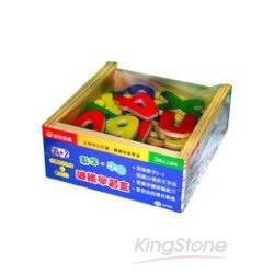 數字.字母磁鐵學習盒
