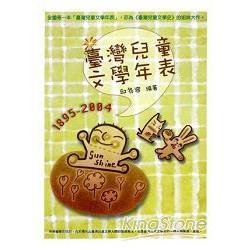 臺灣兒童文學年表1895-2004