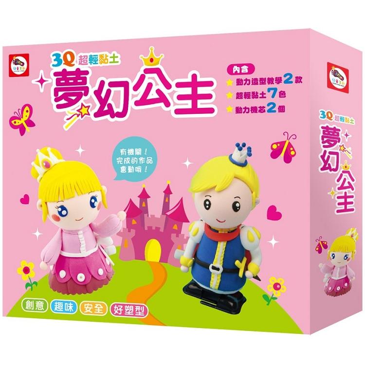 3Q超輕黏土:夢幻公主
