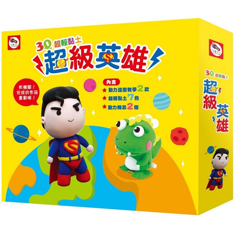 3Q超輕黏土:超級英雄