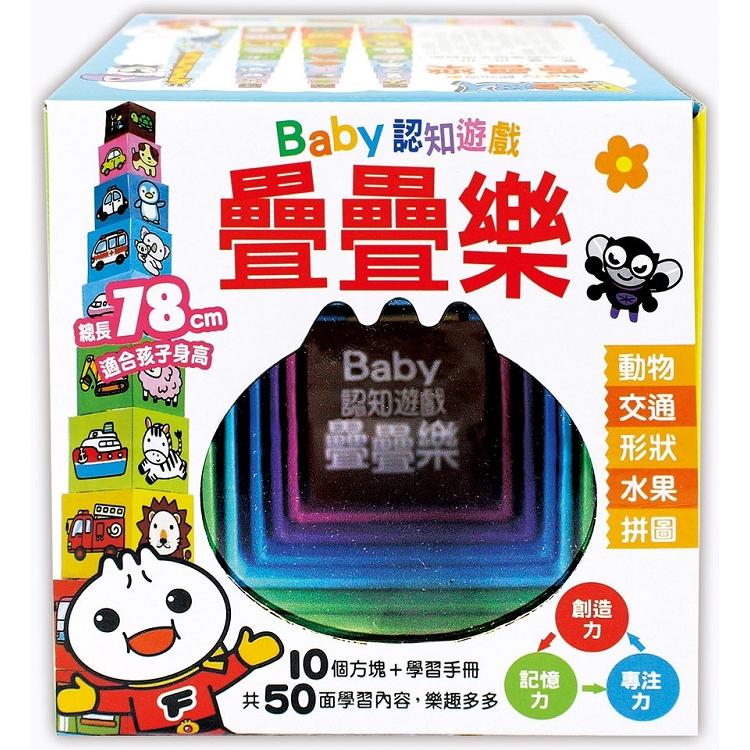 Baby認知遊戲疊疊樂(白)