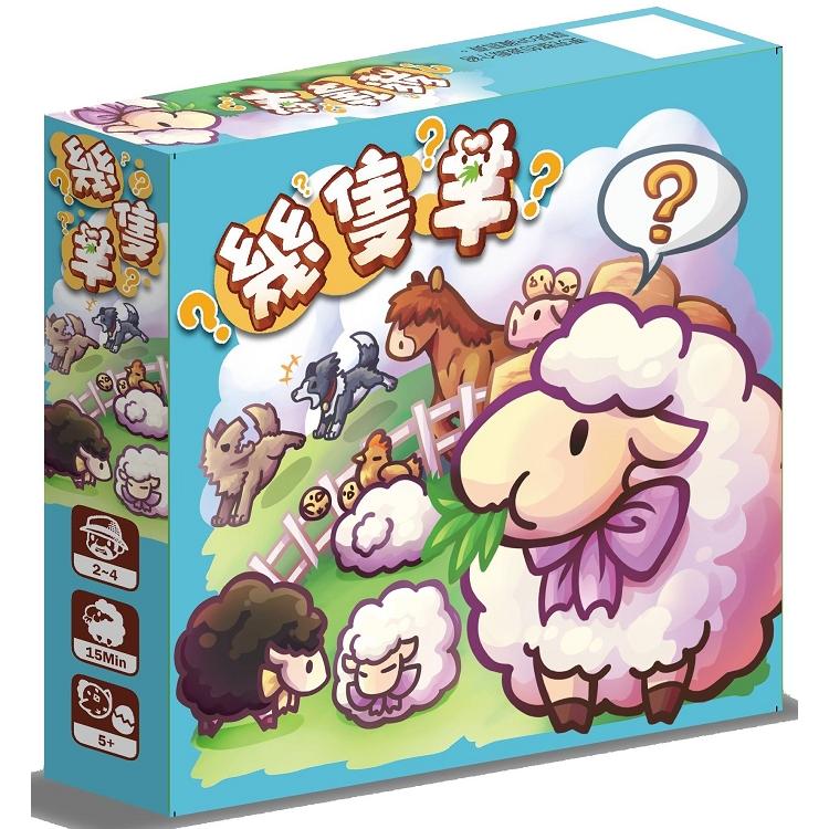 幾隻羊(桌上遊戲)