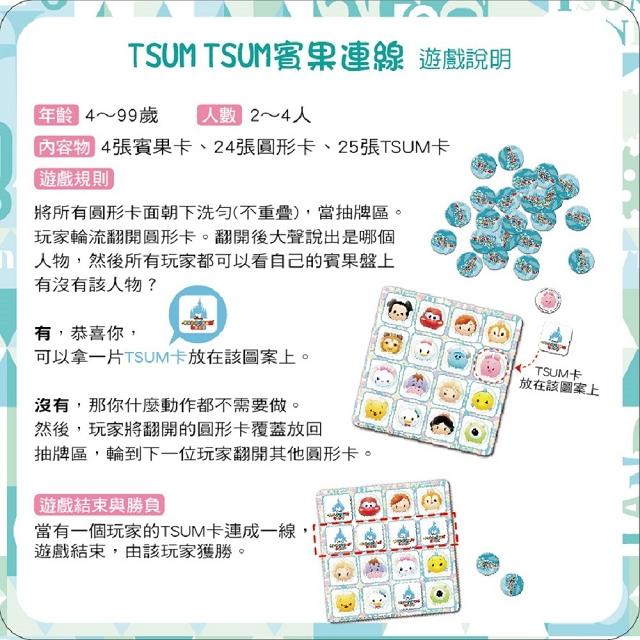 【迪士尼DISNEY-3 in1桌遊】3in1 Tsum Tsum系列桌遊