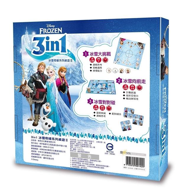 【迪士尼DISNEY-3 in1桌遊】3in1冰雪奇緣系列桌遊 II