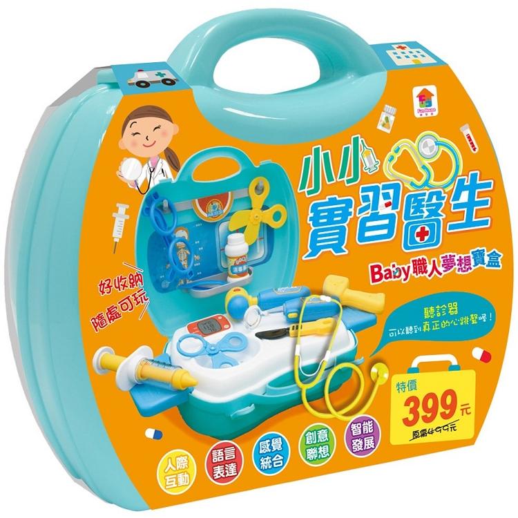 小小實習醫生:BABY職人夢想寶盒(革新版)