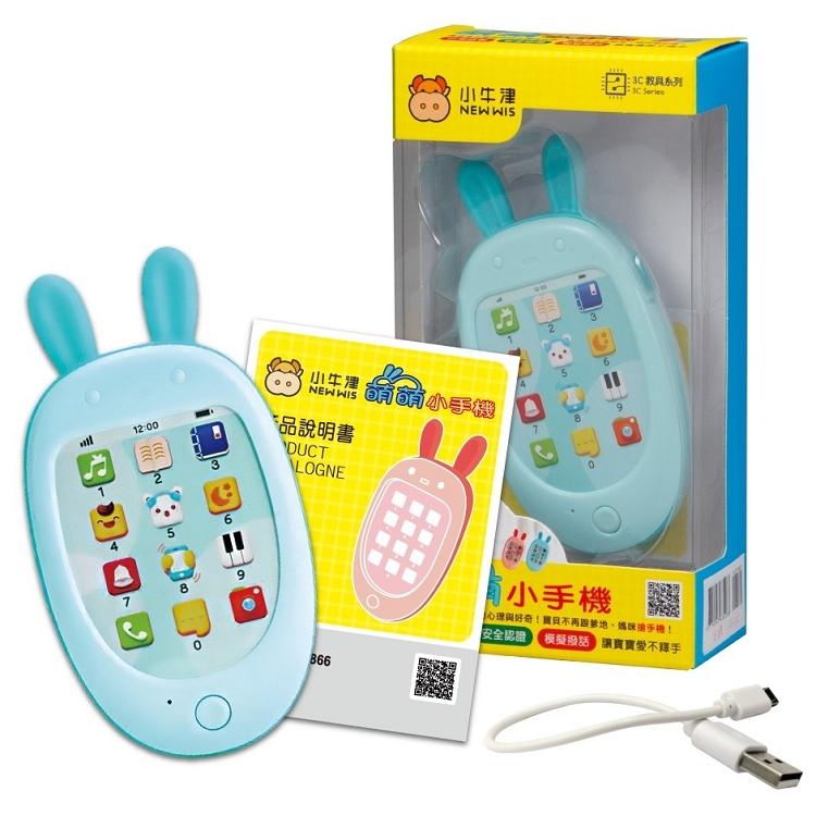 萌萌兔小手機 (藍)