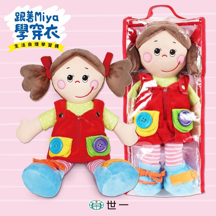 跟著Miya學穿衣(生活自理學習玩偶)
