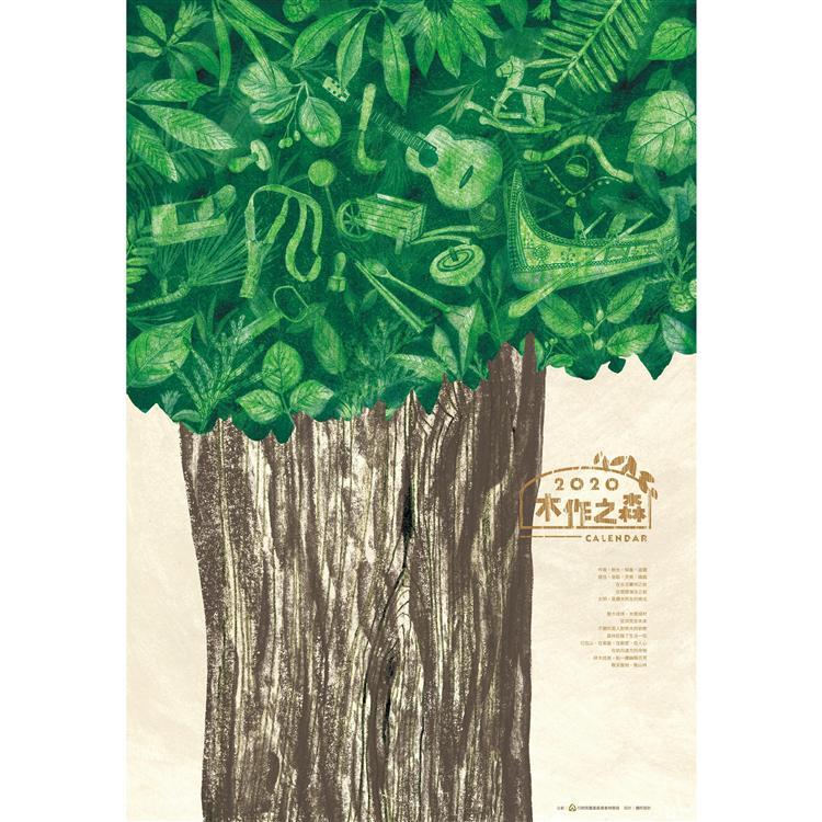 2020年林務局「木作之森」月曆