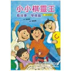 小小棋靈王:看故事,學棋藝 (盒裝)