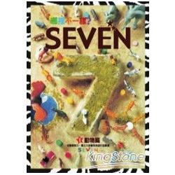 哪裡不一樣? SEVEN—動物篇