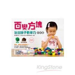 百變方塊,玩出孩子數學力(巧板篇)+體驗盒