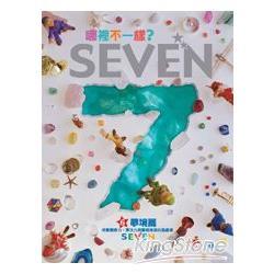 哪裡不一樣?SEVEN—夢境篇