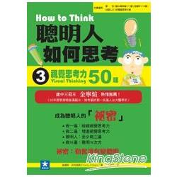 聰明人如何思考(第3冊):視覺思考力50題