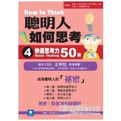 聰明人如何思考(第4冊):快速思考力50題