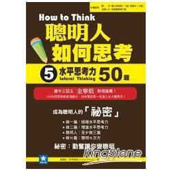 聰明人如何思考(第5冊):水平思考力50題