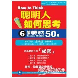 聰明人如何思考(第6冊):策略思考力50題