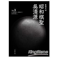 圍棋史話3-昭和棋聖吳清源