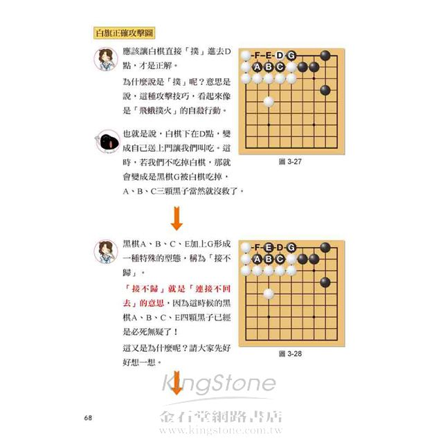我的第一堂有趣的圖解圍棋課:小孩、父母都適合的圍棋入門書!