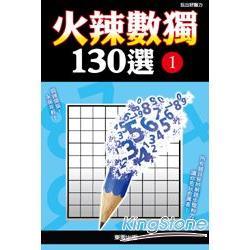 火辣數獨130選1