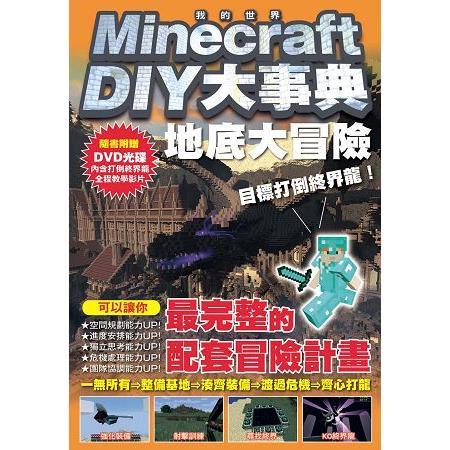 Minecraft DIY大事典:我的世界地底大冒險,目標打倒終界龍!