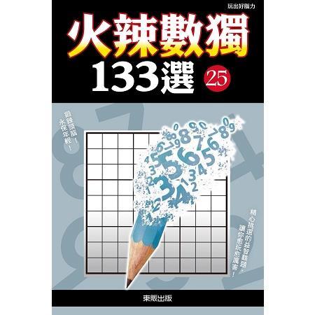 火辣數獨133選25