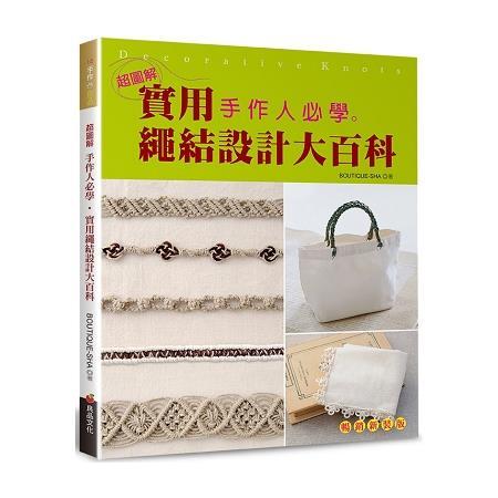 手作人必學.實用繩結設計大百科【超圖解】(暢銷新裝版)