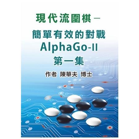 現代流圍棋:如何簡單對戰ALPHAGO-II (第一集)