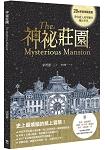神秘莊園:史上最燒腦的紙上冒險!28個密室闖關遊戲,帶你進入最華麗的魔法世界