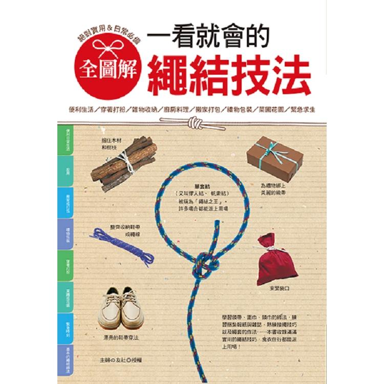 全圖解.一看就會的繩結技法:絕對實用&日常必備