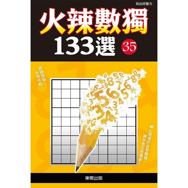 火辣數獨133選35