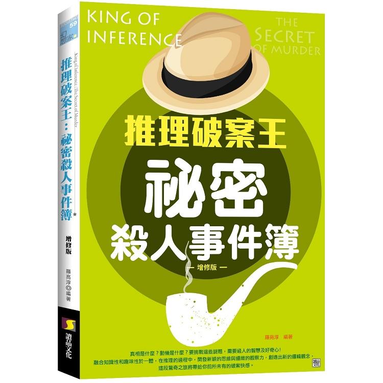 推理破案王:祕密殺人事件簿-增修版