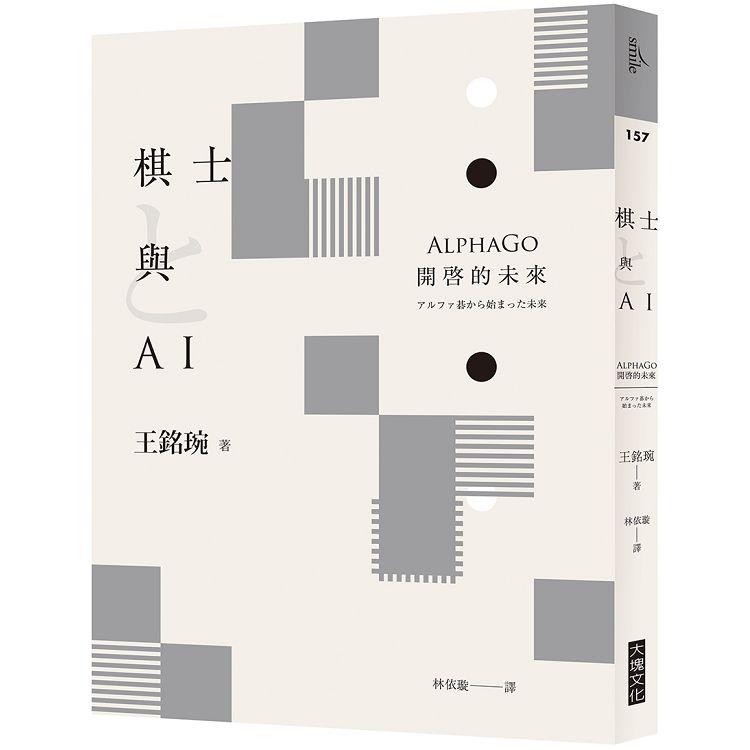 棋士與AI:Alpha Go開啓的未來