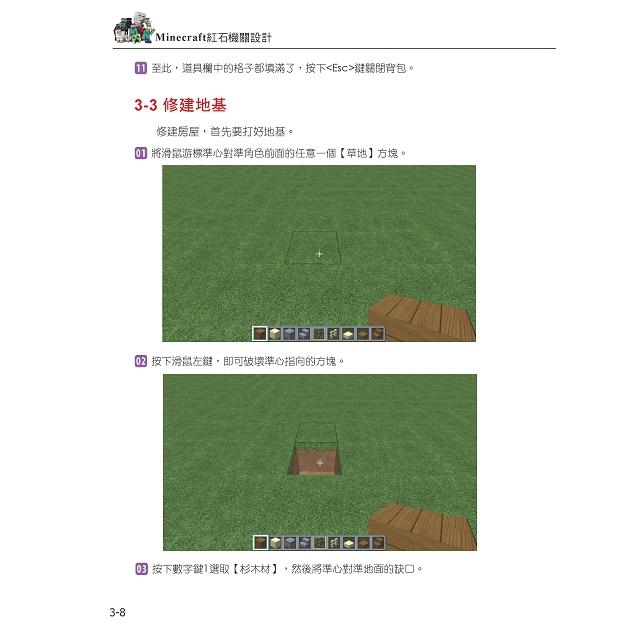 Minecraft 紅石機關設計